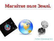 Магнітне поле Землі.  Постійні магніти N –