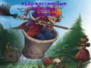 художественные послания  предков  Фольклор  (folk-lore)