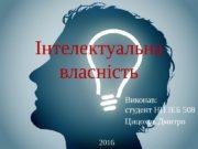 Інтелектуальна власність Виконав: студент НН ІЕБ 508 Цицохов