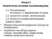 Лекція 1 ТЕОРЕТИЧНІ ОСНОВИ РОСЛИННИЦТВА  1. 1.