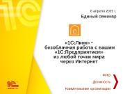 Единый семинар  « 1 С: Линк»
