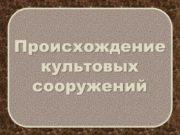 Происхождение культовых сооружений Сотворение мира Сотворение Мира Русская
