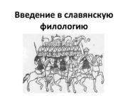 Введение в славянскую филологию СУДЬБА ДИФТОНГОВ С НЕСЛОГОВЫМИ