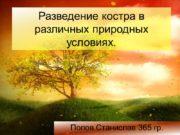 Разведение костра в различных природных условиях. Попов Станислав