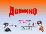 "Дидактик уен 6-7 яшь Домино ""Домино"" Максат. Балаларны"