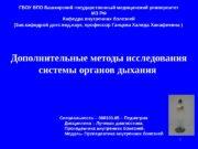 1 ГБОУ ВПО Башкирский государственный медицинский университет МЗ
