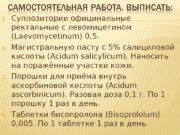 1. Суппозитории официнальные ректальные с левомицетином ( Laevomycetinum