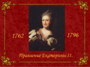 Правление Екатерины II. 1762 1796 План. Личность императрицы