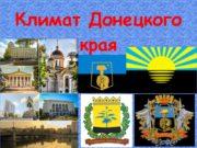 Климат Донецкого края Географические координаты Донецка — 48°