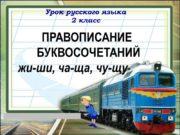 Урок русского языка 2 класс Минутка чистописания Лыж