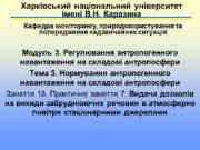 Модуль 3. Регулювання антропогенного навантаження на складові антропосфери