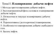 Тема11.Планирование добычи нефти 1.Методы прогнозирования добычи нефти .