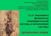 2. 1. 4. Анатомия и физиология пищеварительной системы