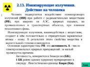 2. 13. Ионизирующие излучения.  Действие на человека