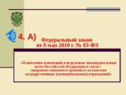 Федеральный закон от 8 мая 2010 г. №