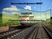 1 Ярославский филиал МИИТ ЗАНЯТИЕ ПО ДИСЦИПЛИНЕ «Транспортная
