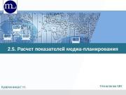LOGO 2. 5. Расчет показателей медиа-планирования Технологии MR