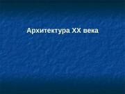 Презентация 2. Архитектура Советского периода