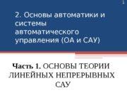 1 2.  Основы автоматики и системы автоматического
