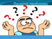 Проблема  (греч. problema — преграда, трудность,