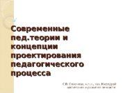 Современные пед. теории и концепции проектирования педагогического процесса