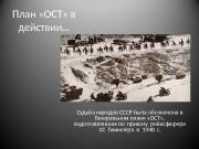 План «ОСТ» в действии… Судьба народов СССР была