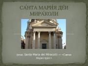 Презентация 2.САНТА МАРИЯ ДЕИ МИРАКОЛИ