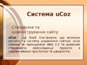 Система u. Coz Створення та адміністрування сайту u.