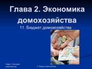 Глава 2. Экономика домохозяйства 11. Бюджет домохозяйства Глава