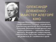 Олександр Довженко — майстер алегорії кіно Лауреат Міжнародного