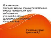 Презентацию по теме: «Донецк глазами писателей во второй