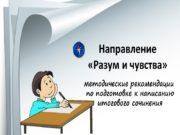 Направление «Разум и чувства» методические рекомендации по подготовке