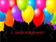 С ДНЕМ РОЖДЕНИЯ!!! Дорогая моя,с днем рождения!!! Зайка,желаю