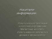 Презентация 20. Магниттік апарат тасымалдаушы