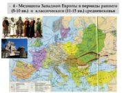 4 — Медицина Западной Европы в периоды раннего