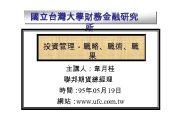 國立台灣大學財務金融研究 所 投資管理 戰略 戰術 戰 果 主講人 韋月桂 聯邦期貨總經理 時間 95年
