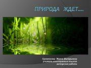 Природа ждет…. Сухоносова Жанна Валерьевна учитель иностранных языков