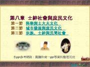 第八章 士紳社會與庶民文化 第一節 科舉與士大夫文化 第二節 城市發展與庶民文化 第三節