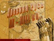 Древняя Русь IX — XIII вв. © С.К.
