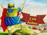 ﻳﺸﻮﻉ Joshua ﻭ ﻛﺎﻥ ﺑﻌﺪ