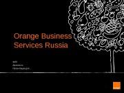 Orange Business Services Russia ФИО Должность Презентация для