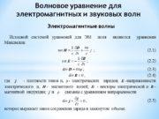Волновое уравнение для электромагнитных и звуковых волн Электромагнитные