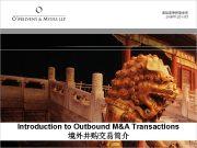 美迈斯律师事务所 2009年 2月11日 Introduction to Outbound M A Transactions