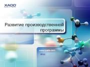 Развитие производственной программы www. xado. com 201 1