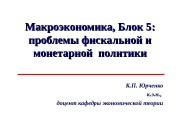 Макроэкономика, Блок 5 : : проблемы фискальной и