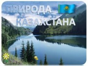 Презентация «Природа Казахстана»
