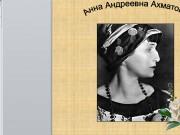Презентация Ахматова