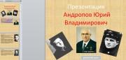 Презентация Андропов