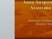 Презентация Анна Ахматова