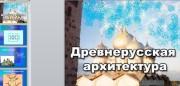 Презентация архитектура Древней Руси